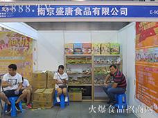 南京盛唐食品有限公司