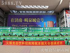 火爆食品饮料招商网2017第十一届中国(山东)国际糖酒食品交易会上风姿卓著