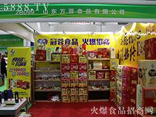 山东万蓉食品,实力企业,值得信赖!