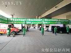 2017南京糖酒会,火爆网嗨翻现场!