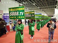 2017南京糖酒会,火爆食品网在行动!