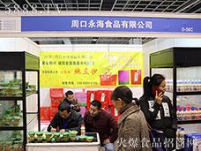 周口永海食品亮相2017南京糖酒会