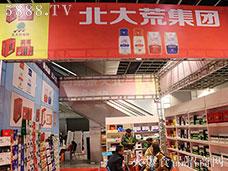 北大荒集团饮品运营中心亮相第三届南京糖酒会
