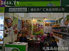 遵化市广汇食品有限公司是板栗市场先进的龙头企业!