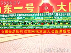 2017山东淄博糖酒会,5888.TV与您相约!