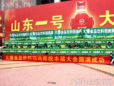 淄博糖酒会华丽乐章由火爆食品饮料招商网谱写