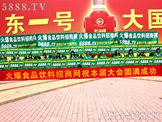 2017山东淄博糖酒会上5888.TV的战士用朝气演绎自己