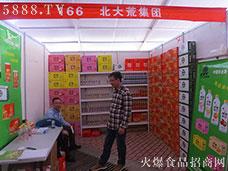 北大荒集团中国农业第一品牌