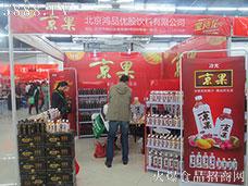 北京鸿品优股饮料冲刺果汁系列以及维生素饮料领域的新篇章!