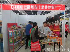 十里香为社会生产出质量优良的健康食品