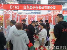 山东恋小花食品立志打造成为国内一流休闲食品生产企业!