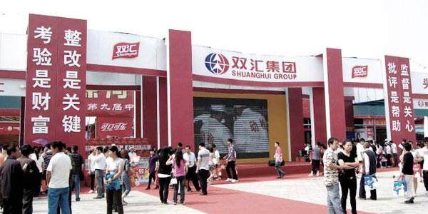 第十五届中国(漯河)食品博览会第四次筹备会召开