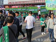 2017郑州国际糖酒会,火爆食品网独领风骚!