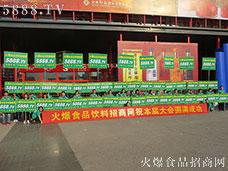 不言弃、全力宣传!火爆食品饮料招商网推广在2017郑州糖酒会