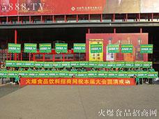全力宣传,激情无限!火爆食品网在2017郑州糖酒会光芒四射!
