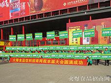 2016郑州糖酒会,亚虎app客户端下载亚虎老虎机国际平台饮料招商网再创辉煌