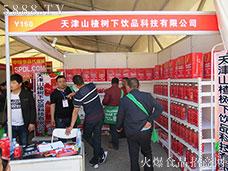 天津山楂树下饮品深受消费者的喜爱