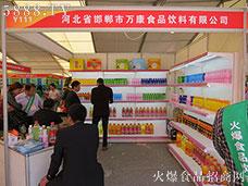 邯郸市万康食品亮相2017郑州糖酒会