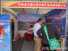 北国江南农副产品争做行业领导者