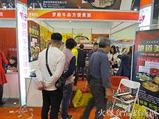 郑州首秀商贸在2017郑州国际糖酒会大放异彩!