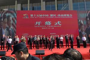 名企荟萃、万商云集,2017漯河食博会今日盛大开幕!