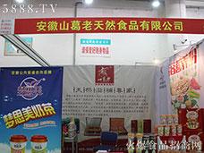 山葛老天然滋补专家,争做一流的食品生产企业!