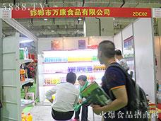 邯郸市万康食品亮相2017济南糖酒会