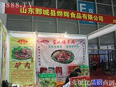 鄄城县烨辉食品延续传统好味道