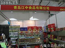 青岛江中食品欢迎各界朋友莅临指导,共谋发展!