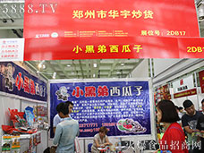 新郑市龙湖镇华宇炒货加工坊香喷喷的西瓜子