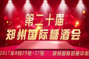 第20届郑州糖酒会招展还未启动 200多家企业已抢先预订