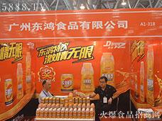 广州东鸿食品激情无限!