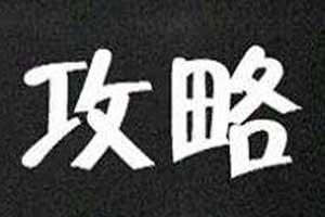 2017郑州糖酒会参展攻略