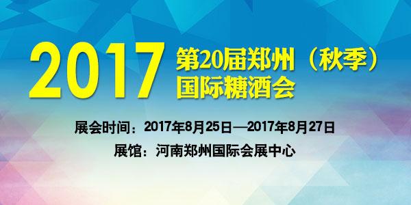郑州国际糖酒会八月开幕 食品饮料展区有惊喜