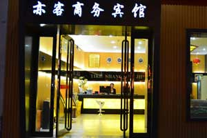 推荐郑州糖酒会周边酒店-郑州亦客商务宾馆