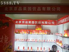 北京京品果园饮品专注大健康高端饮品!