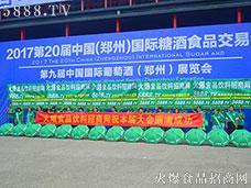 火爆食品网用火爆码包场2017郑州国际糖酒会