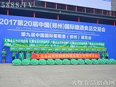2017郑州国际糖酒会,火爆食品网实力包场,声名远扬