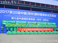 2017郑州国际糖酒会,到处可见的火爆袋、火爆码!