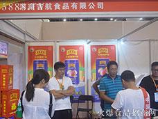 河南吉航食品在2017郑州国际糖酒会大显风采!
