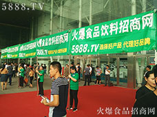 火爆食品饮料招商网宣传团队奋战在南京糖酒会线