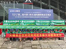 汇集火爆力量,唱响2017南京糖酒会