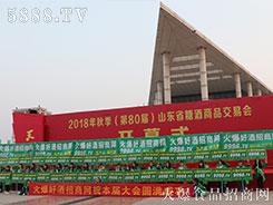 2018年80届山东省糖酒会,火爆勇士无往不利