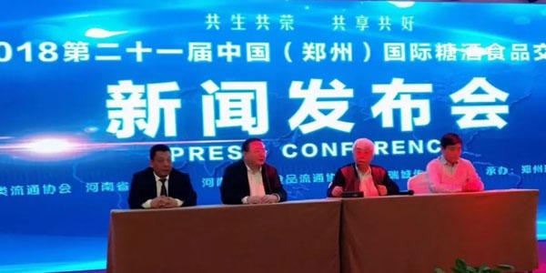 厉害了,我的郑州国际糖酒会:中国酒类流通协会首次参与主办中国(郑州)国际糖酒食品交易会