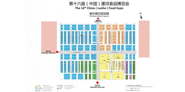 2018第16届中国(漯河)食品博览会将于5月16日举办!