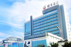 2018长沙秋季全国糖酒会推荐酒店住宿:长沙橙果酒店