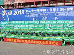 千企云集,逐鹿中原!火爆食品网在郑州糖酒会展开宣传!