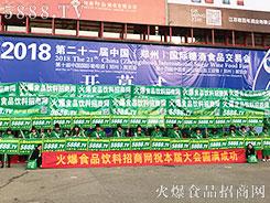 厂商齐聚,共享盛会!2018郑州国际糖酒会,火爆食品网耀眼!