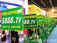 2018郑州春季糖酒会,5888.TV一展风采!