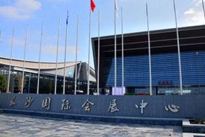 长沙国际会展中心交通攻略
